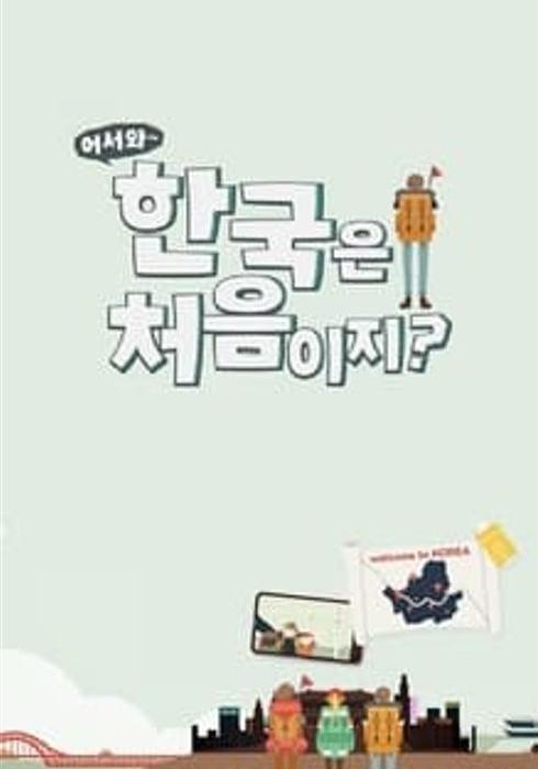 어서와 한국은 처음이지? 시즌 2